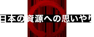日本の資源への思いやり