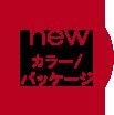new カラー/パッケージ